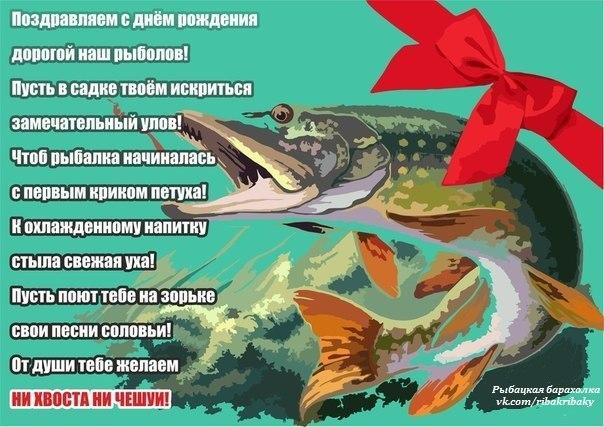 Поздравление с днем рождения рыбаку прикольные картинки