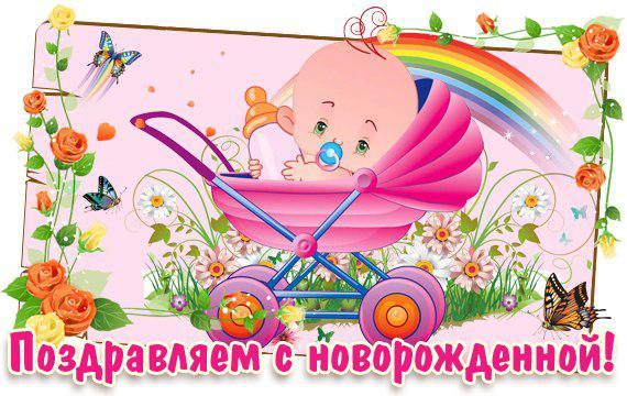 Поздравления открытка с новорожденной девочкой